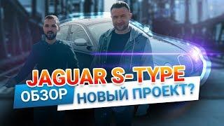 Jaguar S-Type осмотр перед покупкой. А может новый проект? Обзор, тест-драйв в одном лице!