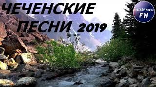 ХИТЫ 2019- ЧЕЧЕНСКИЕ ПЕСНИ СБОРНИК Дукхваха Очаев 2019