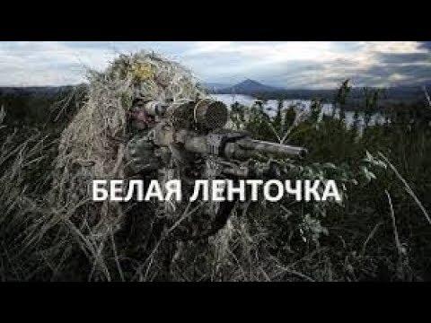 БОЕВИК Снайпер Белая ленточка  смотреть онлайн Русское кино