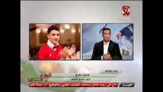 محمد حمدى زكى وانضمامه للنادى الاهلى وعلاقته مع صالح جمعه