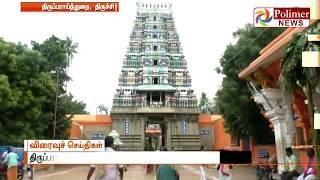திருப்பராய்த்துறை காவிரி ஆற்றில் துலாஸ்நானம்