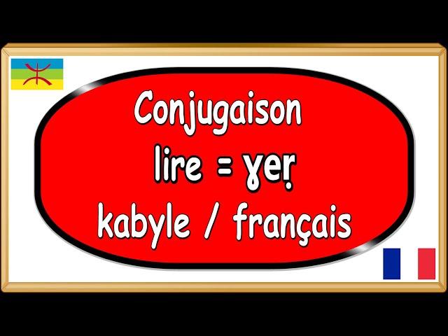 Conjugaison verbe kabyle berbere lire ɣeṛ