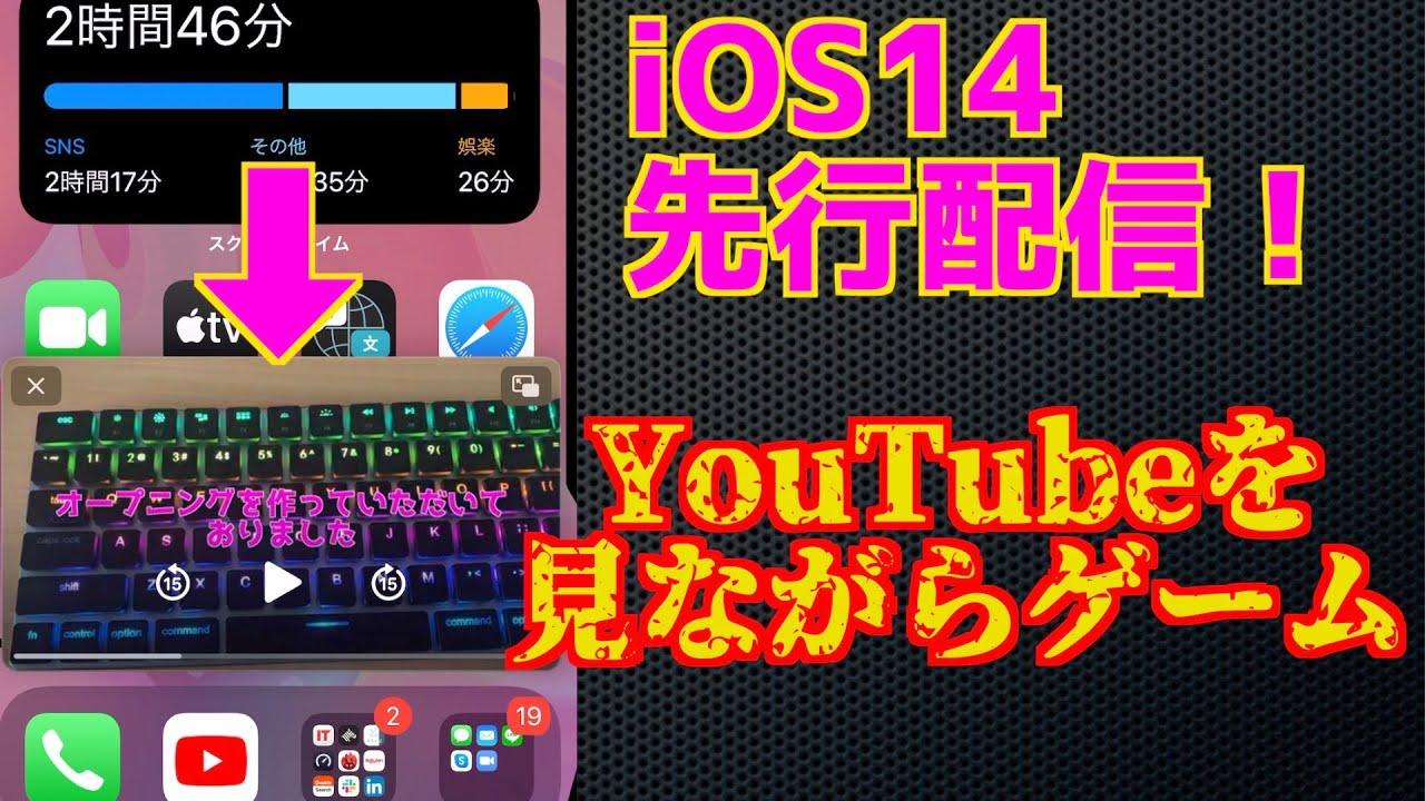 【先行配信】iOS14が便利すぎた!iPhoneでゲームをしながらYouTubeも見る方法!ピクチャ・イン・ピクチャ機能も!