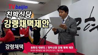 친박신당_ 강령채택 제안 _ 유한진 대변인