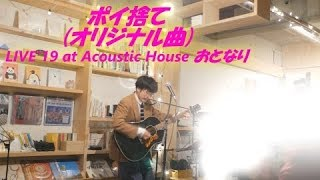 ポイ捨て(LIVE'19 at Acoustic House おとなり at Mizuhodai,Miyoshi,Saitama) ~3年半ぶりの「埼玉ライヴ」 の映像,第十三弾!!~
