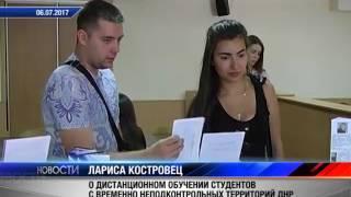 Лариса Костровец о дистанционном обучении студентов с временно неподконтрольных территорий ДНР