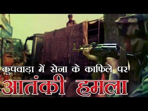 कुपवाड़ा में सेना के काफिले पर आतंकी हमला | Kupwara: Army convoy attacked, three jawans injured