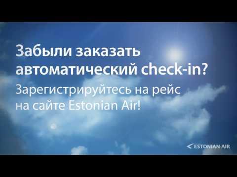 Автоматический Check-in -- самый удобный способ регистрации на рейс