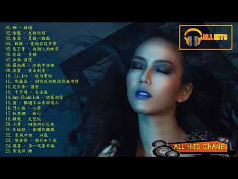 Top Chinese Songs 2018: Best Chinese Music Playlist (Mandarin Chinese Song 2018) # 14