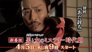 男と女のミステリー時代劇 第一話「あだ討ち」龍の刺青男は?つつもたせ行脚の顛末 BSジャパン