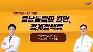 [닥튜버] 음낭통증의 원인, 정계정맥류-민트병원 김건우…