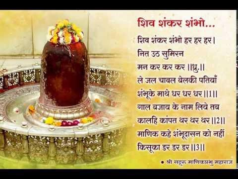 Shivshankar Shambho Har Har - शिवशंकर शंभो हर हर - Shiv Bhajan by Shri Manik Prabhu Maharaj