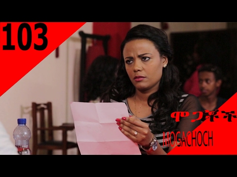 Mogachoch EBS  Drama - Season 5  Part 103