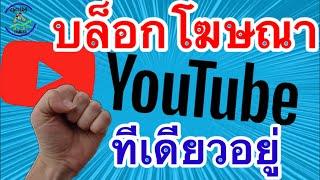 บล็อกโฆษณา YouTube บนมือถืออย่างง่าย [2020]