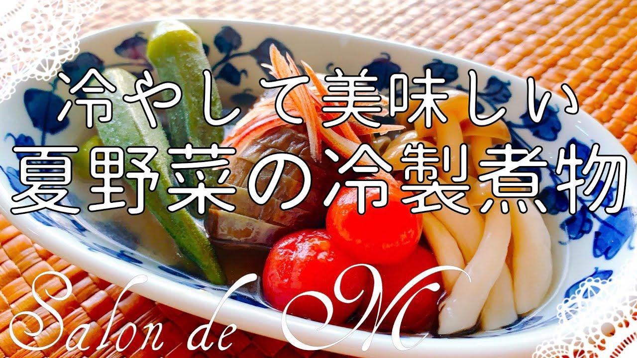 夏野菜の冷製煮物 冷やして美味しい作り方【簡単レシピ】【ダイエットメニュー】