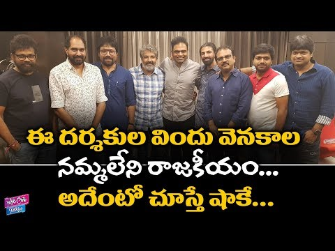 Unknown Politics Behind Tollywood Directors Meeting | Telugu Film Directors | YOYO Cine Talkies