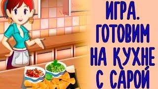"""Игра """"Готовим еду на Кухне Сары"""""""