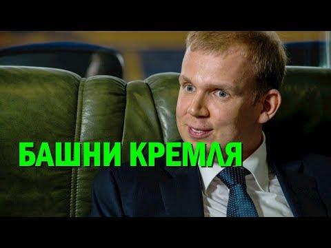 """Башни Кремля """"наносят удар"""" по Курченко, лишив его источников дохода"""