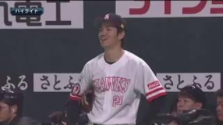2019年4月7日 福岡ソフトバンク対千葉ロッテ 試合ダイジェスト