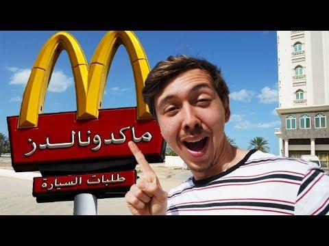 Je teste le Mcdo Arabe