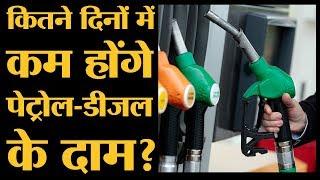 Dollar के मुकाबले रुपया गिरा क्यों और Petrol deisel की कीमत चढ़ी क्यों? | The Lallantop