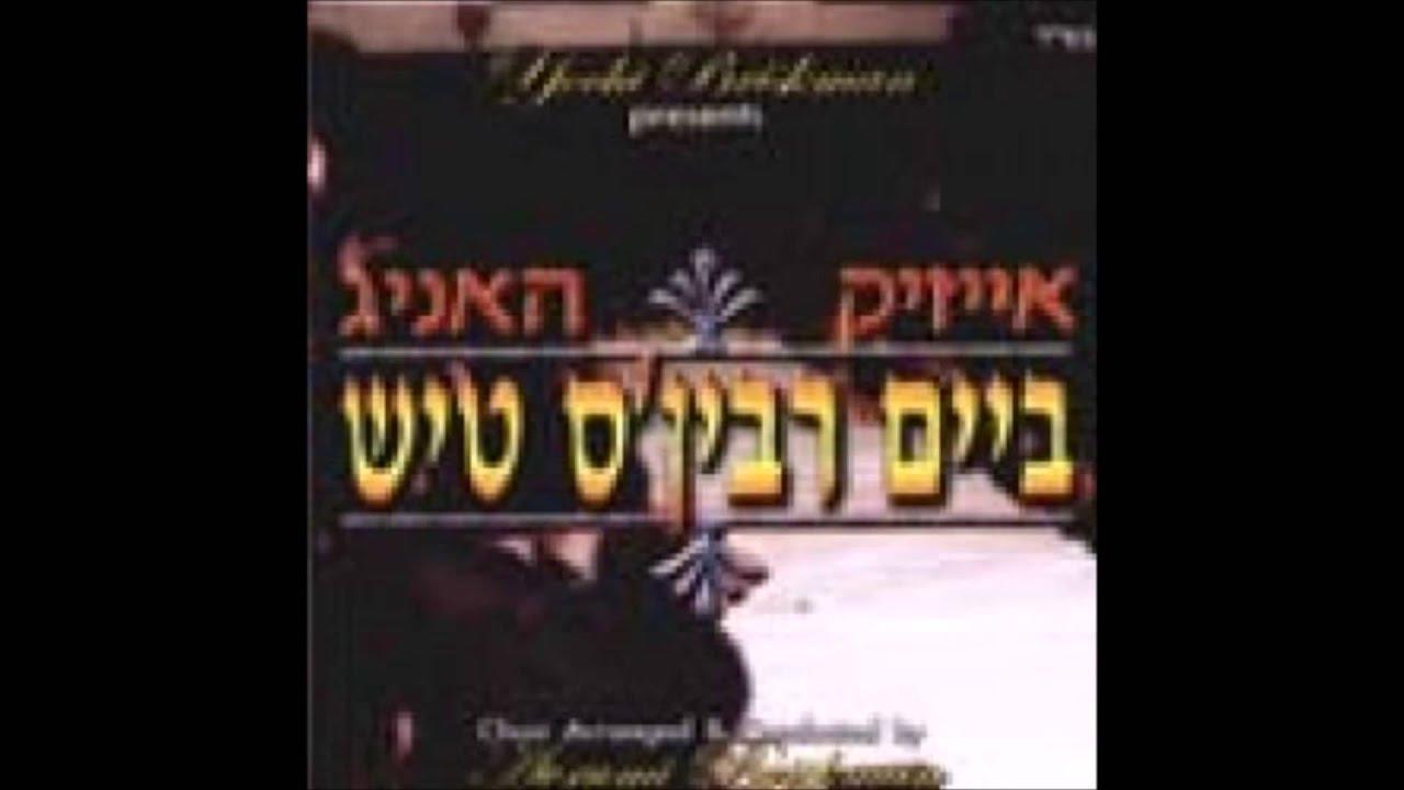 Isaac Honig - Beim Rebins Tish 1. Tish