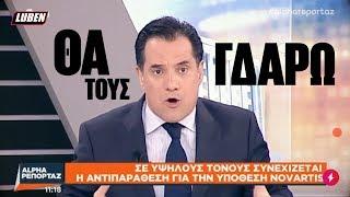 Αδωνάκης Καΐλας:
