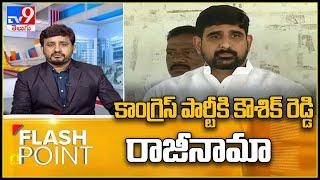 కౌశిక్ రెడ్డి బుక్కయ్యాడా? బుక్ చేశారా?  || Congress Kaushik Reddy || Flash Point - TV9