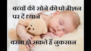 Best Sleeping Position For Baby #babysleepingposition