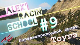 Школа #9 : Дрифт на переднем приводе и гонки по горам (Assetto Corsa)