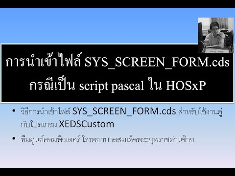 HOW TO การนำเข้าไฟล์ SYS_SCREEN_FORM.cds กรณีเป็น script pascal ใน HOSxP