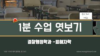 경찰행정학과 피해자학 수업 엿보기 // 1분 수업엿보기…