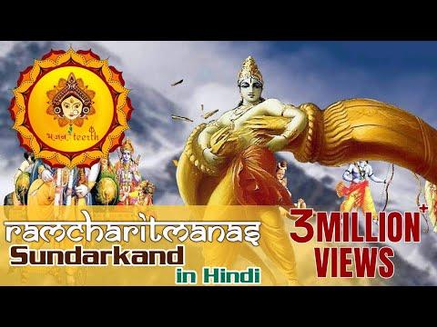 रामचरितमानस  (सुंदरकाण्ड  हिंदी ) | Ramcharitmanas- Sundarkand in Hindi -