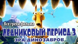 """Все грехи фильма """"Ледниковый период 3: Эра динозавров"""""""