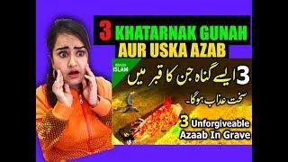 3 Aise Gunah Jin Ka Qabar Main Sakht Azab Ho Ga | Qabar Ka Azab | Allah Ka Azab | Azab e Qabar 2019