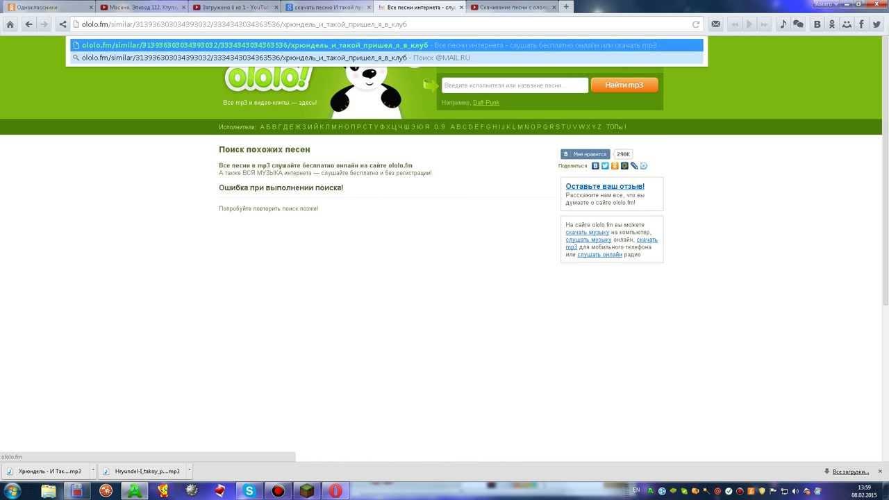 Ololo. Fm самая лучшая музыкальная поисковая система (песни.