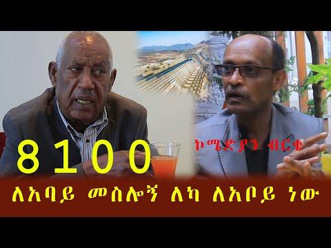 Ethiopia, የኢትዮጵያን ህዝብ ይቅር ይበልኝ 8100 ብዬ አስነጭቸዋለሁ ! comedian Birkea (ኮሜድያን ብርቄ)