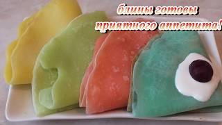 Разноцветные блины на сыворотке супер рецепт