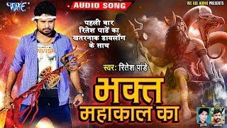 रितेश पांडे का ये गाना सबको पीछे छोड़ देगा - भक़्त महाकाल का - #खतरनाक डायलॉग के साथ