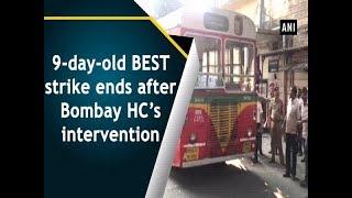 9-day-old BEST strike ends after Bombay HC's intervention - Maharashtra News