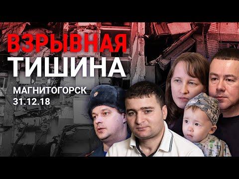 Взрыв дома в Магнитогорске — теракт или газ? Фильм «Взрывная тишина»  | 74.RU