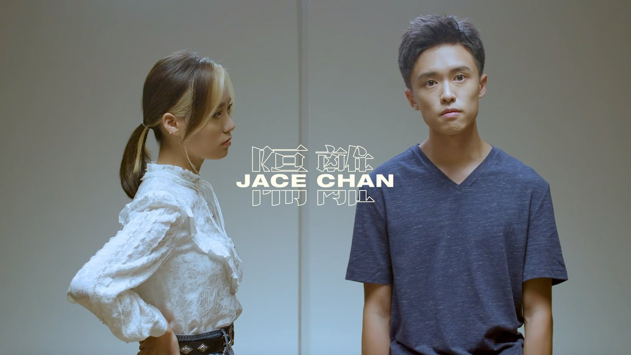 Jace Chan 陳凱詠 - 《隔離》MV