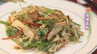 (現代心素派)  - 香積料理 - 煙燻素魚 - 在地好美味 - 功德林上海灌湯包