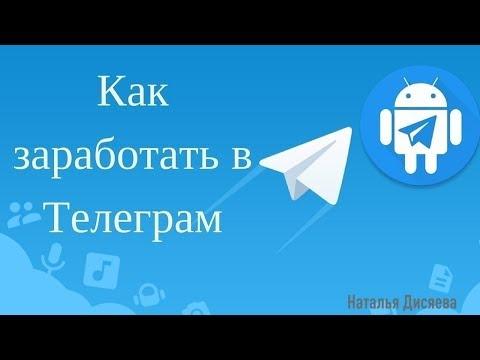 Как заработать в telegram?Боты телеграм для заработка денег.Первые деньги в telegram!