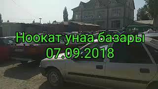 Ноокат унаа базары 07.09.2018