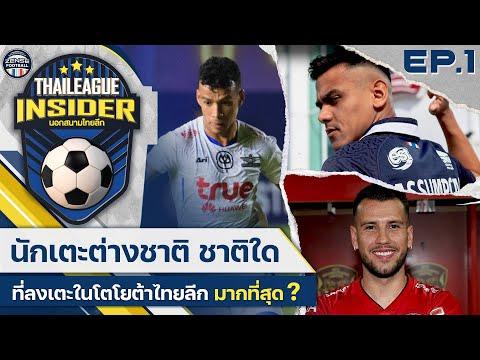 นักเตะต่างชาติ ชาติใด ที่ลงเตะไทยลีกมากที่สุด? | Thai League Insider EP.1 [Eng Sub]