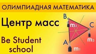 метод центра масс. Олимпиадная математика. Be Student School