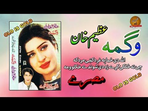 Khuday Zama Ka Tappay By Azeem Khan Wagma