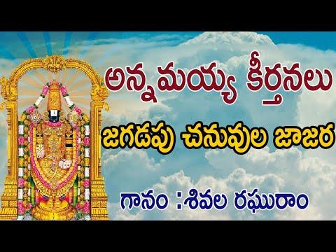 Jagadapu chanavula With telugu Lyrics    Annamayya Keerthanalu    Musichouse27