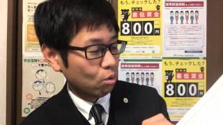 平成27年4月改正パートタイム労働法のポイント2|愛知県碧南市の社労士
